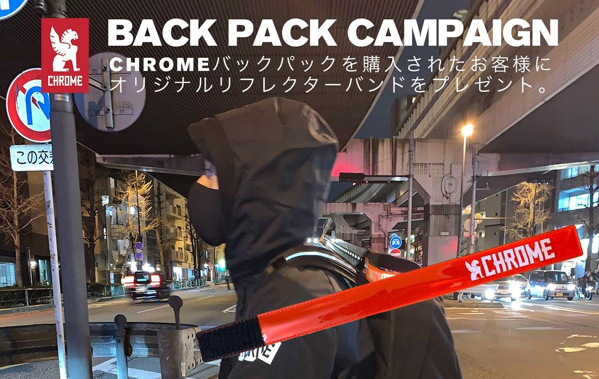 CHROME バックパックキャンペーン