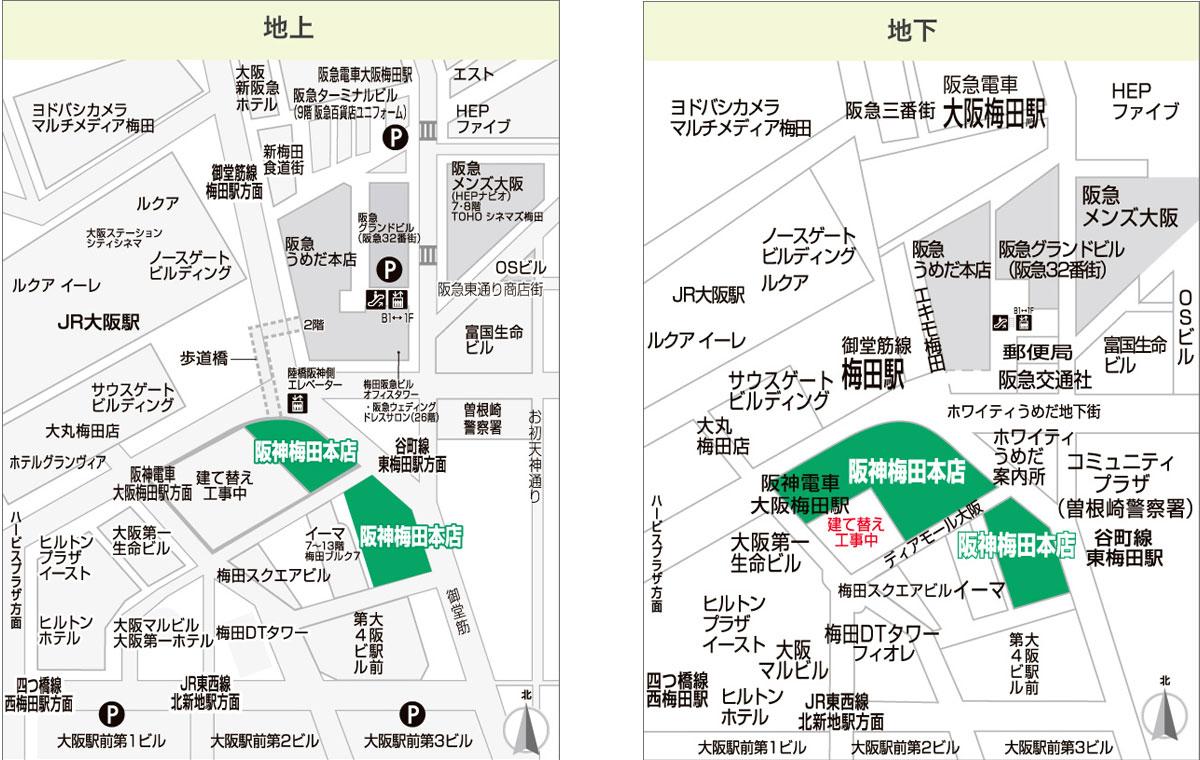 大阪梅田の阪神梅田本店6FのスニーカーショップBOSTON CLUB阪神梅田店